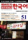 槓桿韓國語學習週刊第51期