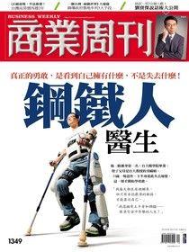 商業周刊 第1349期 2013/09/25