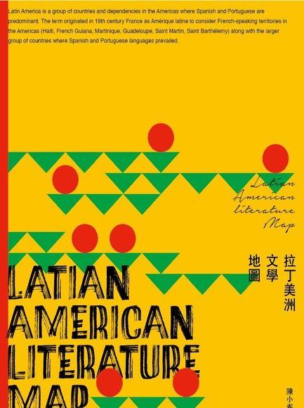拉丁美洲文學地圖