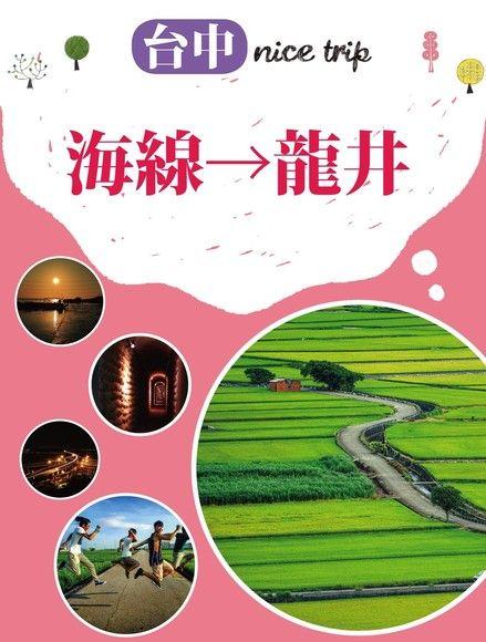 台中nice trip 路線4海線→龍井