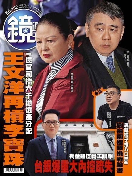 鏡週刊 第132期 2019/04/10