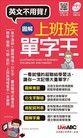 圖解上班族單字王(口袋書)