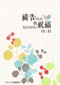 禱告與祝福(第二集)
