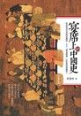 宴席上的中國史