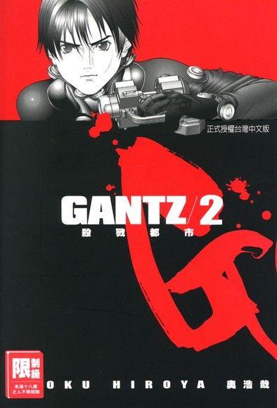 GANTZ殺戮都市(02)