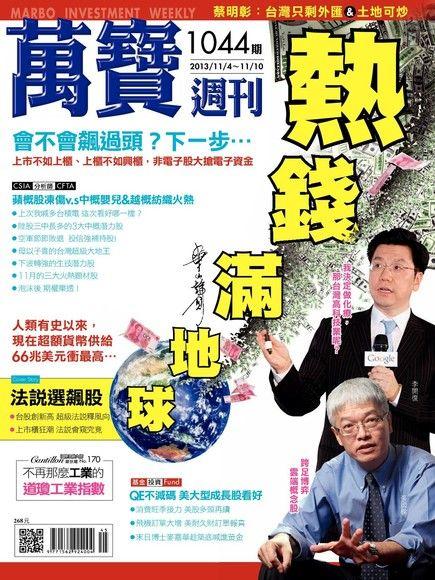 萬寶週刊 第1044期 2013/11/01