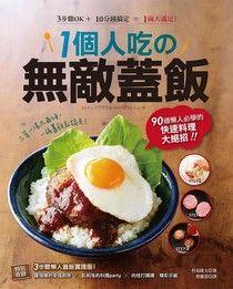 【电子书】一個人吃的無敵蓋飯