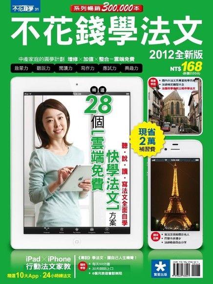 不花錢學法文2012全新版