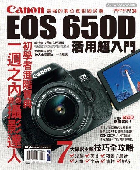 Canon EOS 650D活用超入門