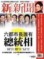 新新聞 第1421期 2014/05/28