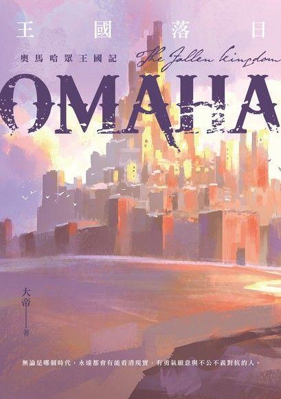 奧馬哈眾王國記:王國落日