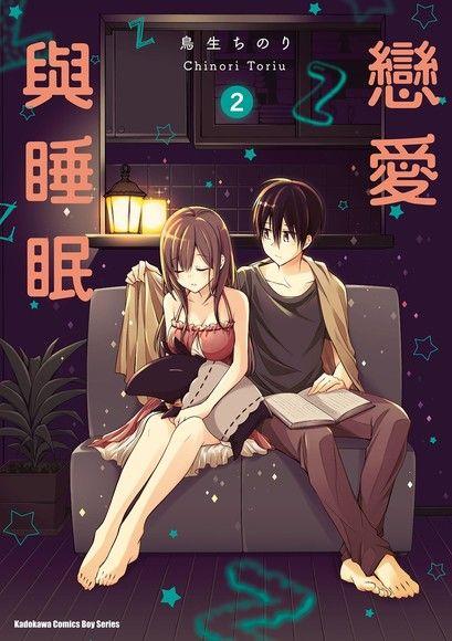 戀愛與睡眠 (2)