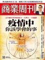 商業周刊 第1750期 2021/05/26