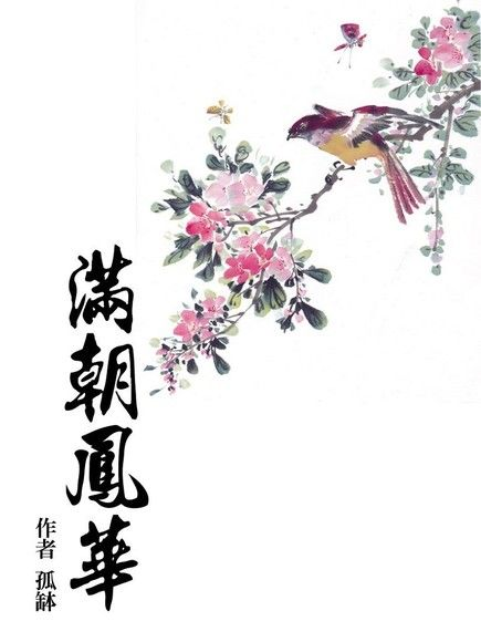 滿朝鳳華(卷五)