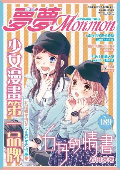夢夢少女漫畫電子期刊 NO.189