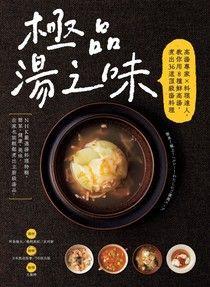 【电子书】極品湯之味