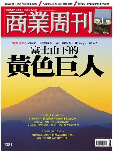 商業周刊 第1381期 2014/04/30
