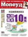 Money錢 05月號/2019 第140期