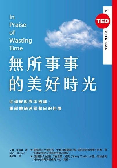無所事事的美好時光(TED Books系列)