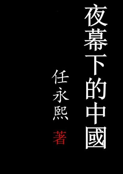 夜幕下的中國