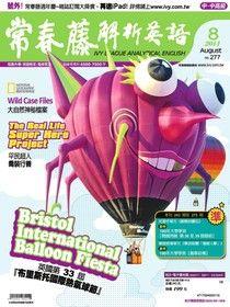 常春藤解析英語 8月號/2011 第277期