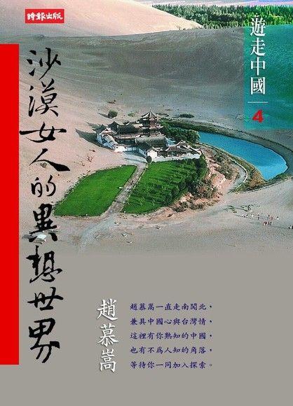 遊走中國(4)