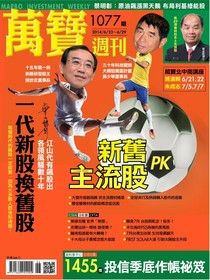 萬寶週刊 第1077期 2014/06/20