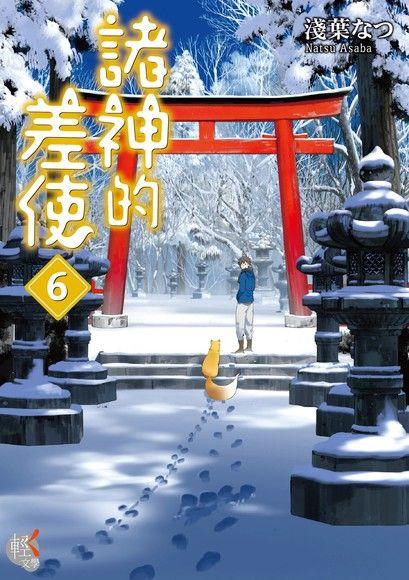 諸神的差使 (6)(小說)
