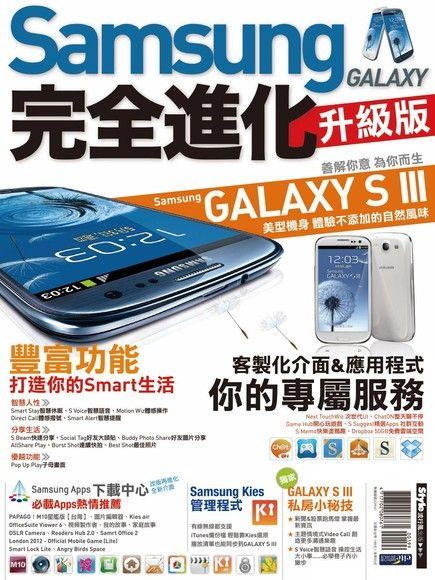 Samsung GALAXY完全進化升級版