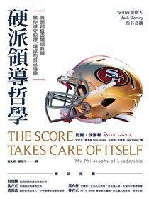 硬派領導哲學:美國超級盃鐵頭教練教你堅守團隊紀律,讓成功自己達陣