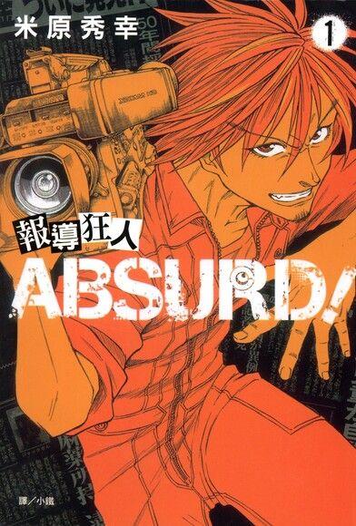 報導狂人ABSURD!(1)
