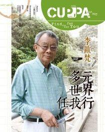 CUPPA 07月號/2015 第56期