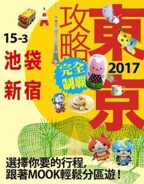 東京攻略完全制霸2017─池袋‧新宿