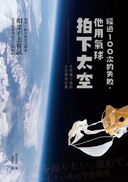 經過100次的失敗,他用氣球拍下太空
