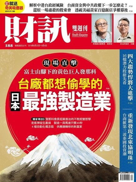 財訊雙週刊 第588期 2019/08/22