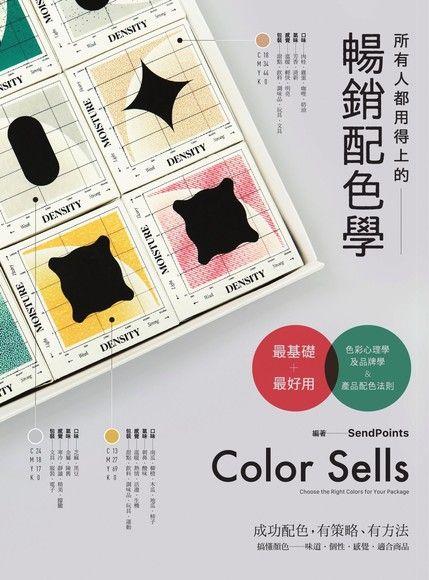 所有人都用得上的暢銷配色學