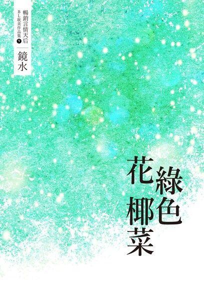 鏡水BL耽美作品集 9:綠色花椰菜