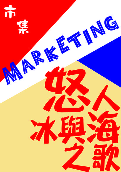 市集Marketing,怒人冰與海之歌