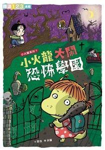 【电子书】小火龍大鬧恐怖學園