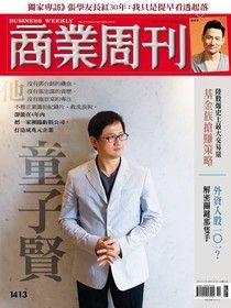 商業周刊 第1413期 2014/12/10