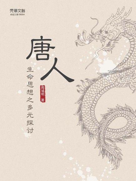 唐人生命思想之多元探讨 (简体版)