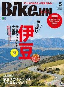 BikeJIN/培倶人 2019年5月號 Vol.195 【日文版】