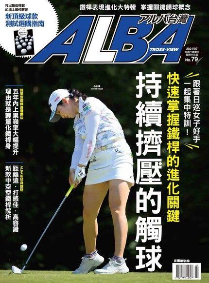 ALBA阿路巴高爾夫 國際中文版 07月號/2021 第79期