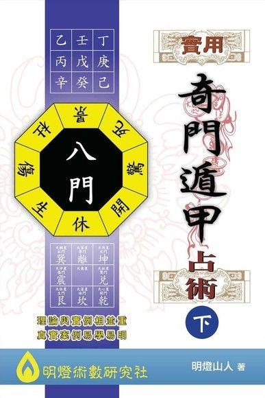 實用奇門遁甲占術(下)