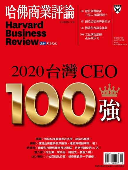 哈佛商業評論全球繁體中文 10月號/2020 第170期