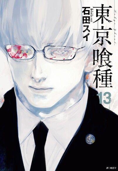 東京喰種13