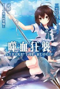 噬血狂襲 (16)(小說)