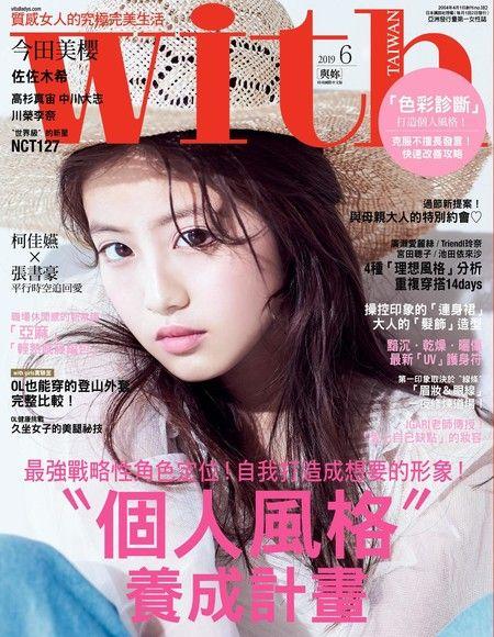 with與妳國際中文版 06月號/2019 第182期