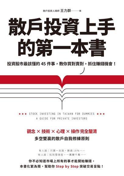 散戶投資上手的第一本書(最新增訂版)
