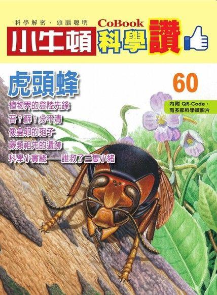 小牛頓科學讚60:虎頭蜂
